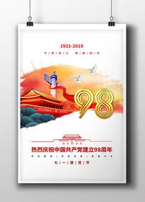 建党98周年宣传海报设计