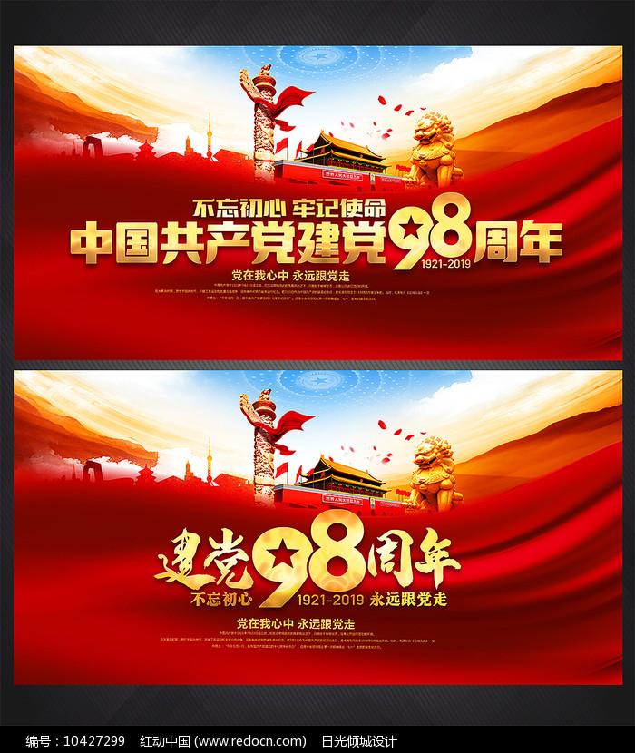 建党节建党98周年海报图片