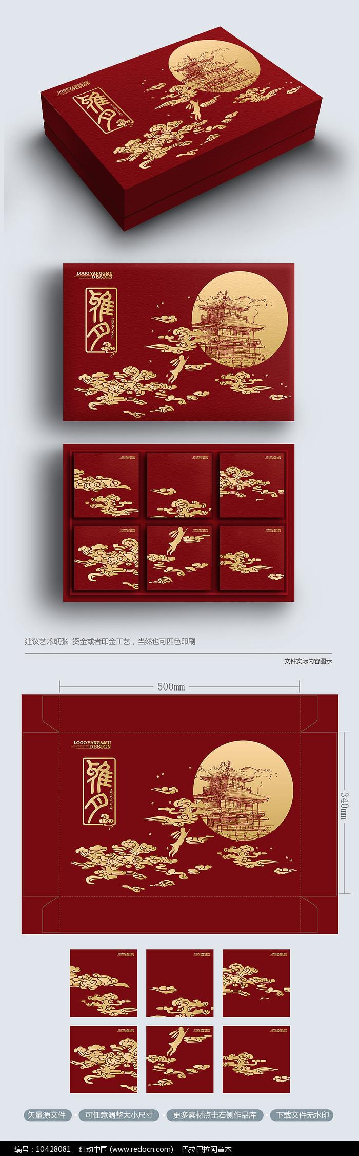 简约古典高端中秋月饼包装礼盒图片
