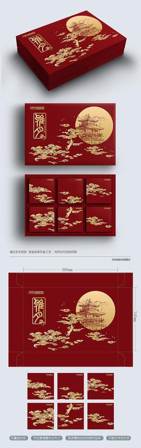 简约古典高端中秋月饼包装礼盒