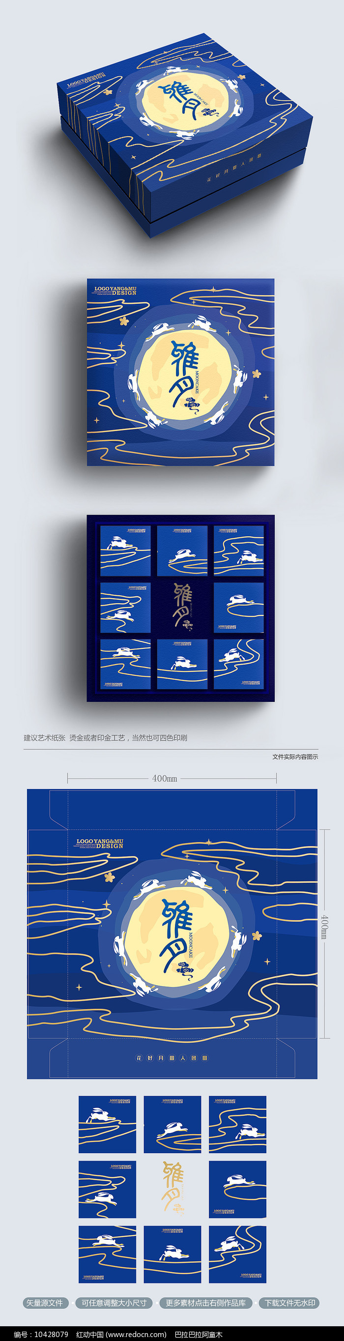 简约时尚高档中秋月饼礼盒包装图片