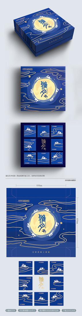 简约时尚高档中秋月饼礼盒包装