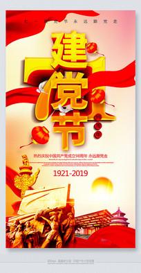 精品七一建党节时尚海报设计