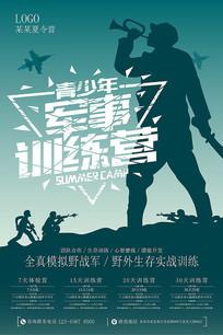 军事训练营夏令营宣传海报