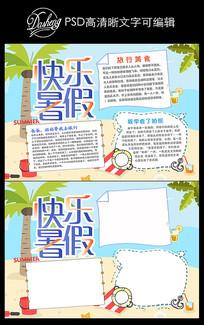 快乐暑假报子小报