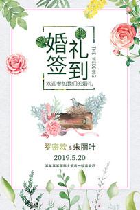 浪漫清新婚礼签到牌设计