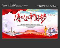 蓝色大气腾飞中国梦展板