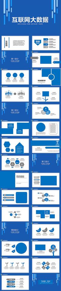 蓝色互联网大数据PPT模板