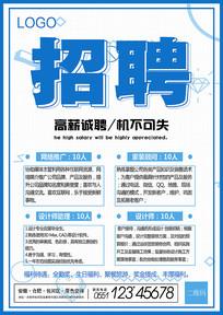 蓝色清新简约招聘单页