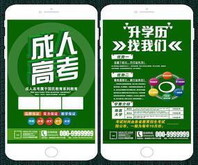 綠色簡約成人高考招生H5模板設計 PSD
