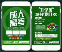 绿色简约成人高考招生H5模板设计 PSD