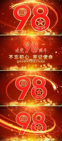 pr建党98周年片头视频模板