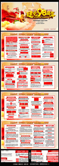 七一建党节党的光辉历程展板
