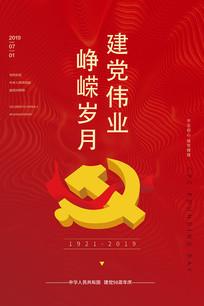 七一建党伟业海报