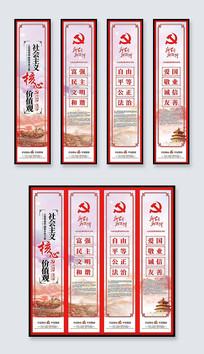 社会主义核心价值观挂画
