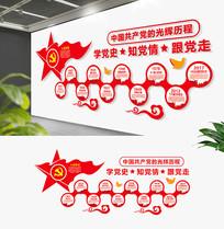 十九大党的光辉历程党建通用文化墙