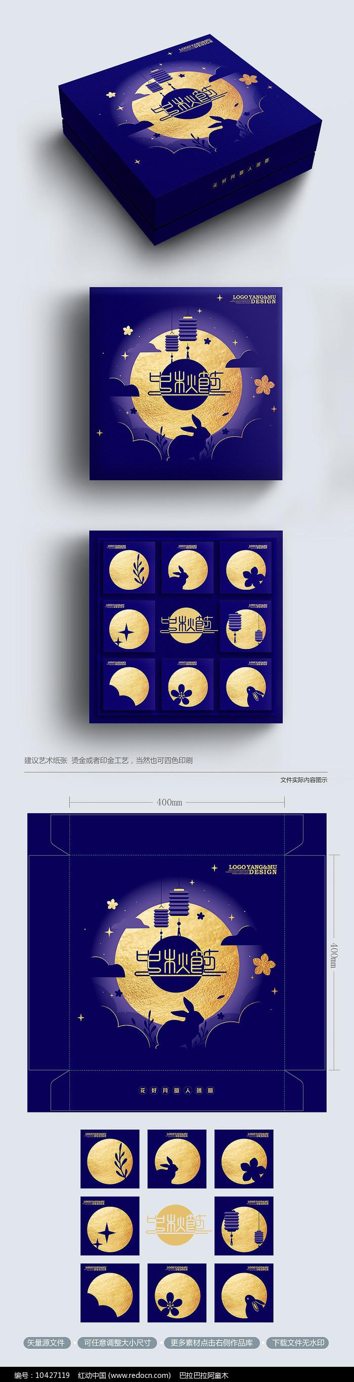 时尚简约高档中秋月饼礼盒包装图片