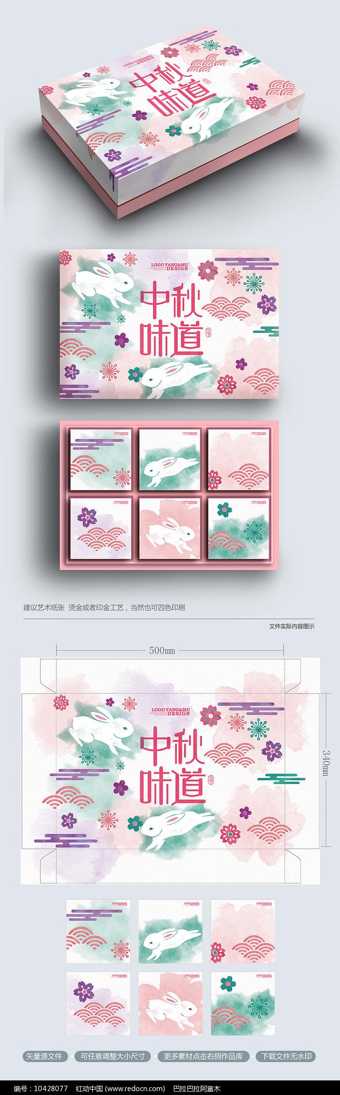 水彩插画高端中秋月饼礼盒包装图片