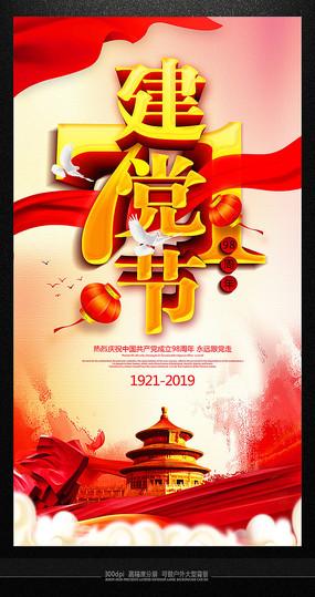 水墨时尚71建党节海报