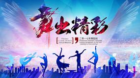 舞蹈培训招生舞蹈比赛宣传海报