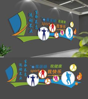 校园体育运动文化墙设计