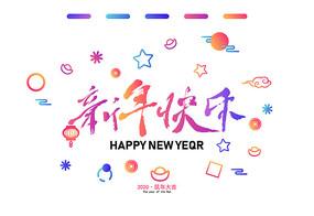 新年快乐字体元素