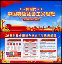 新时代中国特色社会主义思想展板