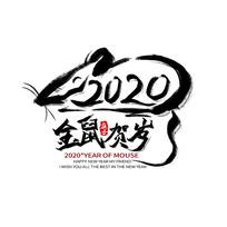 原创2020鼠年毛笔字