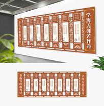 原创淡雅中式校园文化墙图书馆文化墙