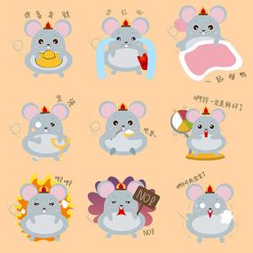 原创矢量12生肖老鼠表情包元素