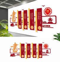 新中式古典校园文化墙图书阅览室
