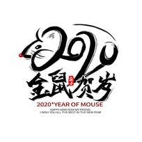 原创元素2020鼠年字体设计