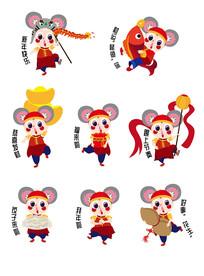原创元素平面鼠年表情包