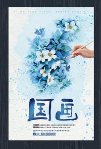 中国风国画班招生海报