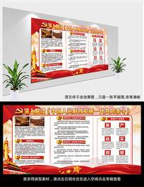 中国解放军新一代共同条令展板