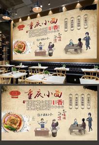 重庆小面背景墙