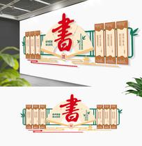 中式扇形校园图书室阅览室励志文化墙