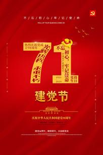 71建党节节日海报