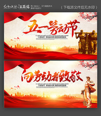 创意水墨51劳动节主题海报