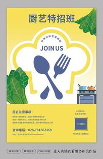 厨艺培训招生宣传海报