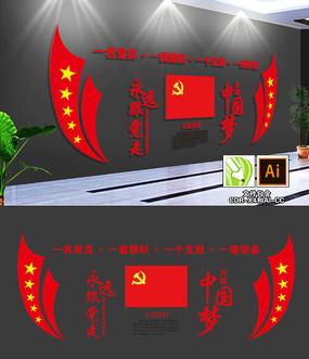 党员活动室入党誓词文化墙