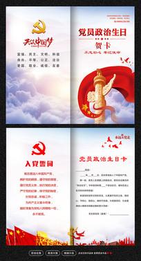 党员政治生日卡设计