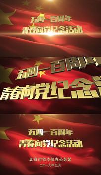 党政党建大气国旗金字视频模板