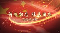 党政国旗光线金色红色大气红旗视频模板