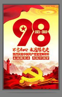 大气建党98周年七一建党节宣传海报设计