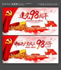 大气建党98周年宣传展板