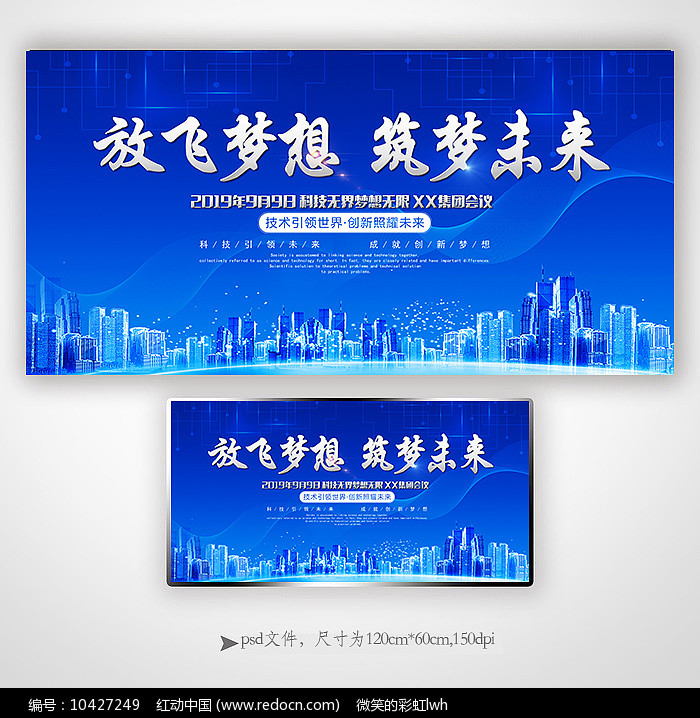 大气蓝色放飞梦想前行科技会议背景板图片