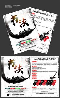 大气书法培训宣传单设计