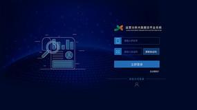 大数据管理系统软件APP登录注册界面 PSD