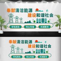 电站环保清洁能源文化墙